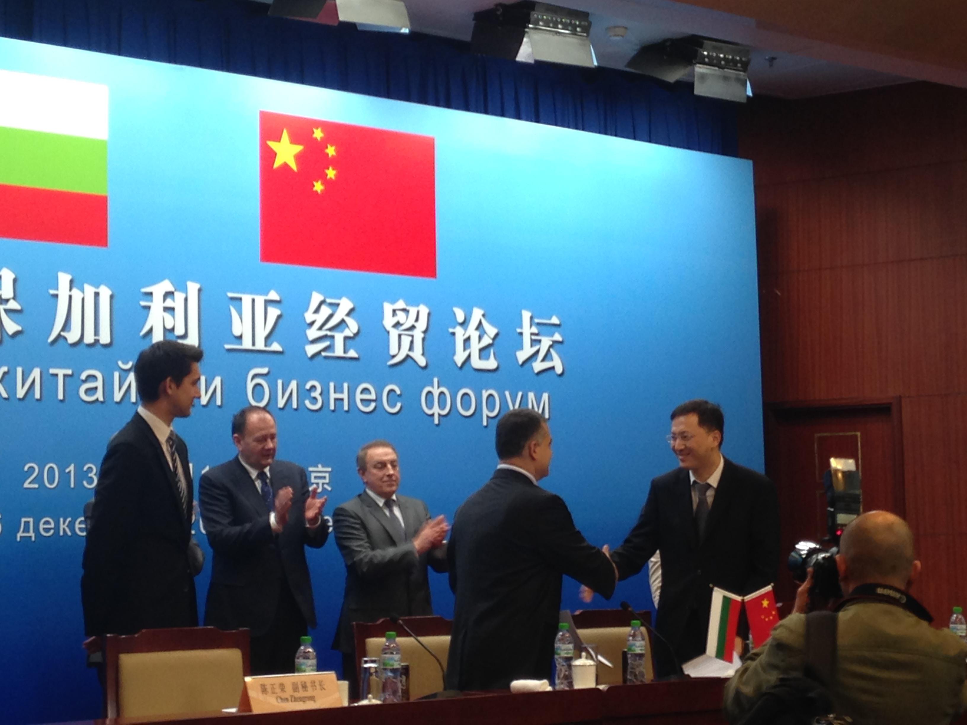 Откриване на бизнес форум в Китайската столица Пекин и подписване на споразумение с най големия портал за недвижими имоти в света