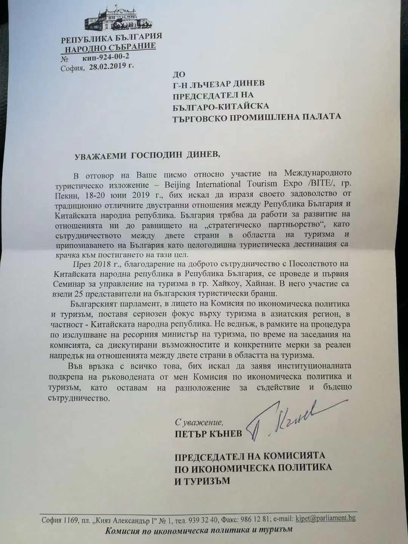 Петър Кънев - Писмо за подкрепа