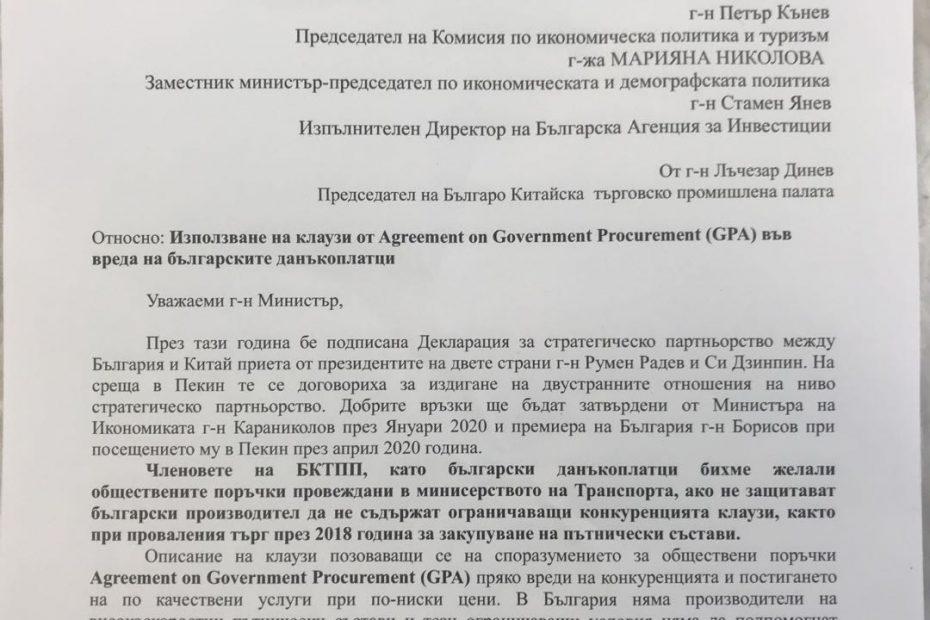 Открито писмо до г-н Росен Желязков Министър на транспорта, информационните технологии и съобщенията
