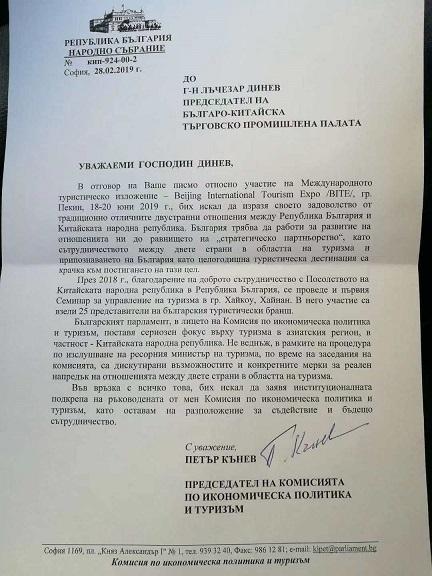 Писмо от комисията по икономика и туризъм в Народното събрание