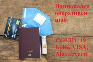 VISA Mastercard UnionPay COVID-19
