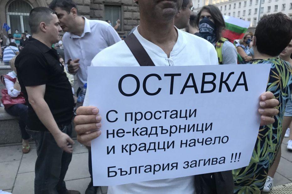 България загива с това управление и главен прокурор