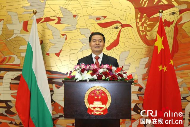 中国驻保加利亚大使董晓军 中保两国务实合作前景光明