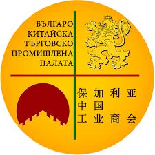 Българо китайска търговско промишлена палата