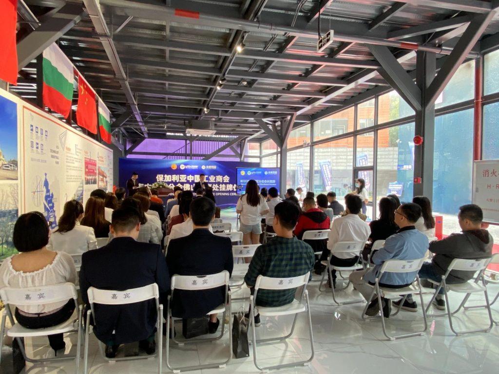 2020年11月13日下午三点,在广东省佛山市本地智园由保加利亚中国工业商会主办