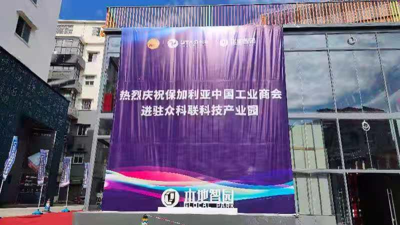 保加利亚中国工业商会