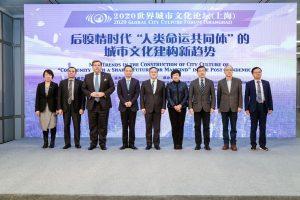 2020 Global Cities Culture Forum held in Shanghai
