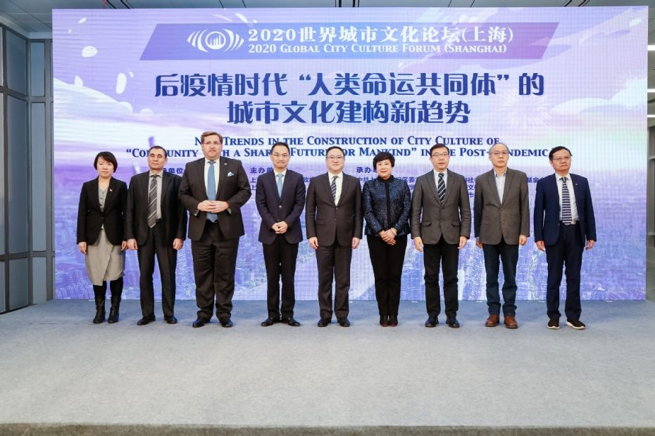 2020 Global Cities Culture Forum held in Shanghai