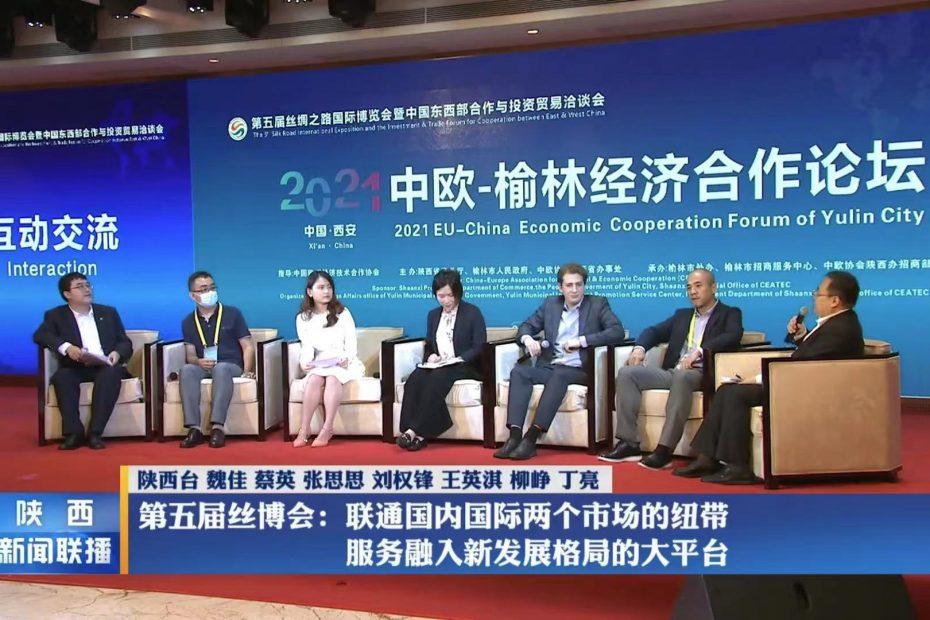 форум ЕС-Китай