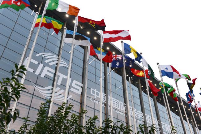 Международното изложение за търговия с услуги в Китай(CIFTIS)